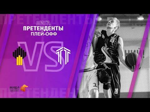 Лига Претенденты. 1/4 финала. Тюменнефтегаз - ТТ-72