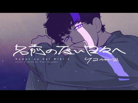 yama 『名前のない日々へ』Music Video