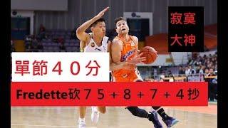 你沒看錯單節狂砍40分! Jimmer Fredette砍75分、8籃板、7助攻、4抄截HIGHLIGHT,上海VS北控