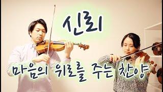 신뢰-박새롬 바이올린&피아노 연주 위로가 되는 …