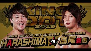 【煽りVTR】 2019.5.19 KING OF DDT 2019 準決勝 HARASHIMA vs 高尾蒼馬