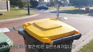 호주 집게차 공개