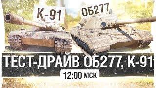 ТЕСТ-ДРАЙВ нового Об. 277 и К-91- ПАТЧ 1.0.2 [12-00]