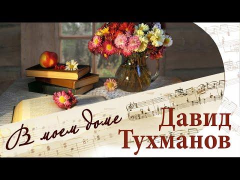 В МОЕМ ДОМЕ. Песни Давида Тухманова