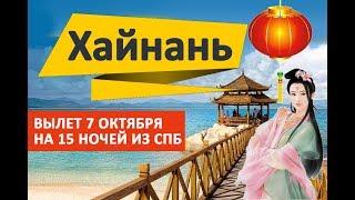 Туры на остров Хайнань Китай, рекомендованые отели с вылетом 7 октября на 15 ночей из СПб 09092019