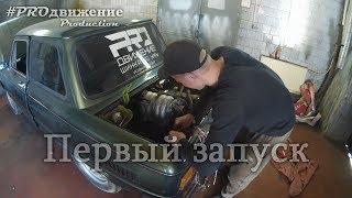 Свап 1.7 Инжектор В Запорожец. От И До.