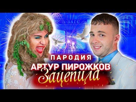 ПАРОДИЯ на ЗАЦЕПИЛА - Артур Пирожков (ЗАДОЛБАЛА)