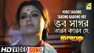 Vobo Sagoro Tarono Karono Hee | Kalpataroo | Bengali Devotional Song | Mousumi Sanyal