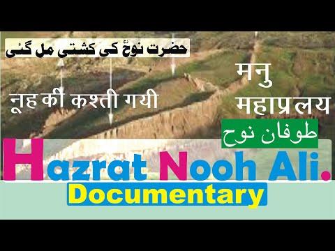 Nooh Ali Salam Ki Kashti | Documentary ✔ जल प्रलय मनु حضرت نوح