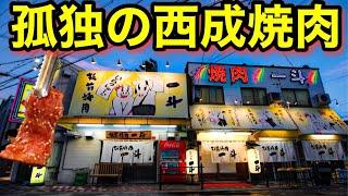 【西成スラム街】評価の一番高い焼肉屋に行ってみた。ハラミ1380円