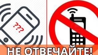 видео ЕСЛИ УСЛЫШАЛ ЭТУ ФРАЗУ ПО ТЕЛЕФОНУ - БРОСАЙ ТРУБКУ!