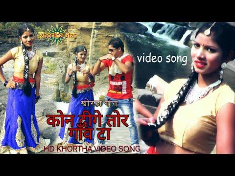 Letest khortha video Song -कोन दिगे तोर गाँव टा kon dige tor gaaw ta Singer-Sonu Udas