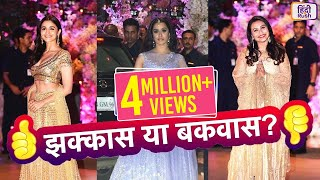 Alia Bhatt, Disha Patani, Akash Ambani-Shloka Engagement Party के झक्कास और बकवास | Hindi Rush
