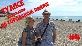 Городской пляж Туапсе видео #4: Путешествие по России Краснодарский край #Авиамания
