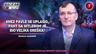 INTERVJU: Miloslav Samardžić - Knez Pavle se uplašio, pakt sa Hitlerom je bio greška! (27.3.2019)
