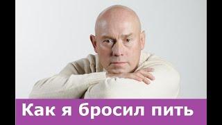 98 Как я бросил пить алкоголь Виктор Сухоруков
