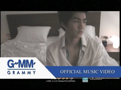 คืนเดียวกัน - B.O.Y【OFFICIAL MV】 thumbnail