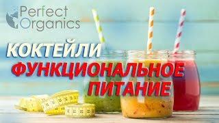 ФУНКЦИОНАЛЬНОЕ ПИТАНИЕ, Коктейли и регулирование массы тела | Дмитрий Никонов Perfect Organics