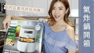 C琳試試看 | 第一次使用氣炸鍋,第一次吃氣炸鍋料理 | Celine C琳