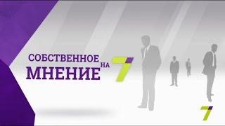 «Собственное мнение»: лучшая строительная фирма в Одессе?(, 2016-03-22T13:57:14.000Z)