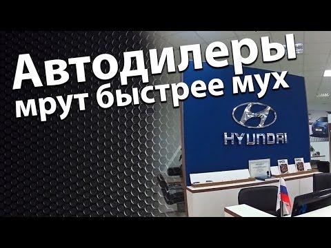Hyundai Обман официального дилера Без комментариев