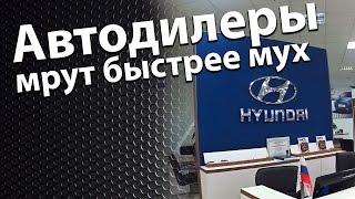 Hyundai - Обман официального дилера! Без комментариев!