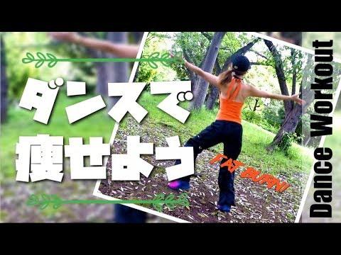 【簡単】ダンスでダイエット🔥脚痩せ効果・マネするだけで脂肪燃焼・エアロビクス Aerobic #035
