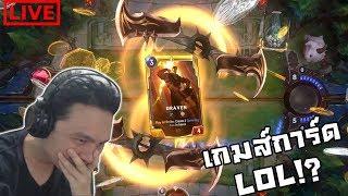 Legend of runeterra Live! :-LOR เกมส์การ์ด LOL?