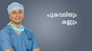 Smoking and Vision, Explains, Dr. Ashley Mulamoottil, Malayalam
