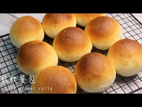鬆軟奶油餐包 手搓基礎麵糰麵包 Soft Dinner Rolls | 嚐樂 The Joy Of Taste