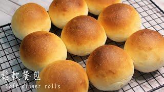 鬆軟奶油餐包 手搓基礎麵糰麵包 Soft dinner rolls   嚐樂 the joy of taste