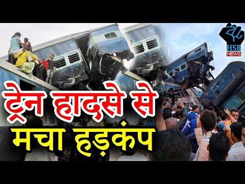 Uttar Pradesh में पलटी Train, मुआवजा देगी सरकार