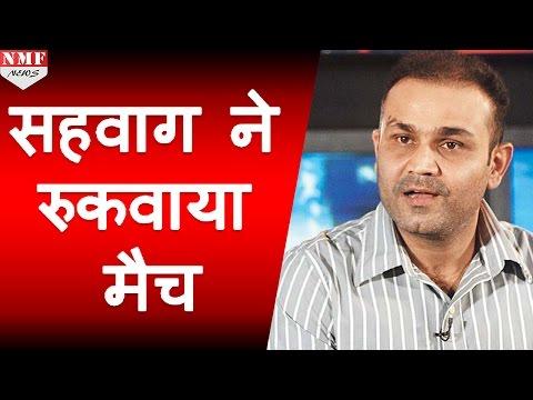 जानिए क्यों Virendra Sehwag ने रुकवा दिया था Cricket match