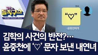 김학의 사건의 반전?…윤중천에 '♡' 문자 보낸 내연녀 | 김진의 돌직구쇼