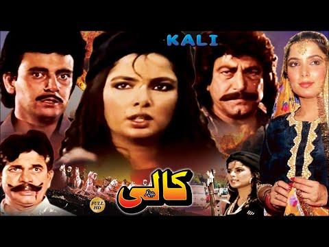 KALI (1990) - BABRA SHARIF & ISMAIL SHAH - OFFICIAL PAKISTANI FULL MOVIE