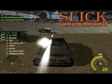 игра Slick - гонки на выживание 3D (вконтакте)
