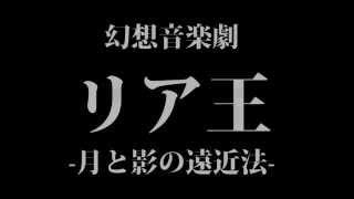 演劇実験室◎万有引力 第59回本公演 幻想音楽劇『リア王-月と影の遠近法...