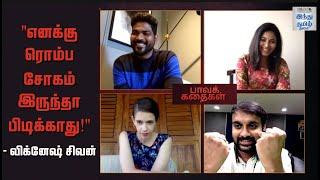 i-don-t-like-too-much-tragedy-vignesh-shivan-paava-kadhaigal-episode-2-love-panna-uttranum-team-interview-kalki-koechlin-anjali-padam-kumar-vignesh-shivan-selfie-review