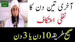 How To Sit Itikaf IN Last Three Days OF RAMADAN And Benifits By Maulana Tariq Jameel-MERA DEEN ISLAM