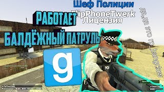 КТО ТУТ КРУТОЙ КОП? | Garry's mod (Gmod) - DARK RP