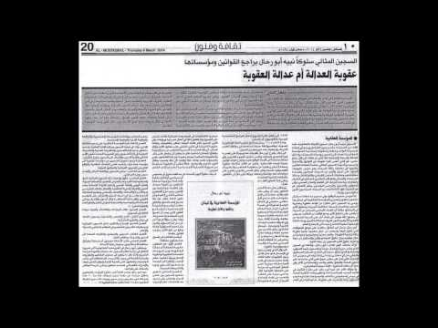 Nabih Abou Rahal , Radio Orient - نبيه  أبو  رحال ، إذاعة الشرق