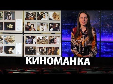 Дагестанское кино | Новинки | Киноманка