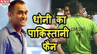 मिलिए M S Dhoni के Pakistani Fan से