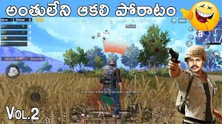 Player Unknown BattleGrounds (PUBG) Funny Commentary Vol 2 in Telugu