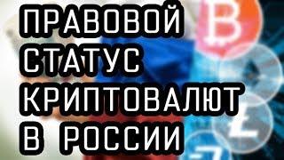 Правовой статус криптовалют в России
