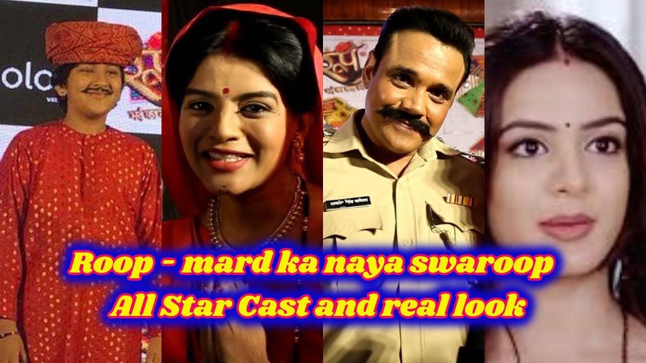 Roop - mard ka naya swaroop | sireal all star cast,real name and