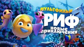 Риф Новые приключения Go Fish Мультфильм HD