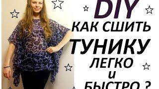 DIY:КАК СШИТЬ ПЛАТЬЕ-ТУНИКУ ИЗ ПЛАТКА?HOW TO SEW A DRESS-TUNIC OUT OF SCARF?(ВСЕМ ПРИВЕТ !!! Меня зовут Елена (Helen Cher) Мой творческий канал называется ZoLushKa TV:) В этом видео я хочу показать..., 2015-08-29T11:24:47.000Z)