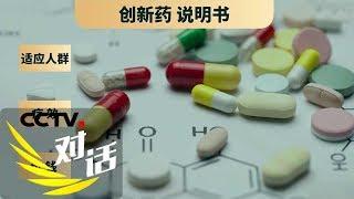 《对话》 20191103 创新药加速度| CCTV财经