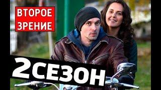 ВТОРОЕ ЗРЕНИЕ 2 СЕЗОН//13 серия//Первый канал//Анонс